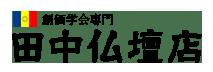 田中仏壇店